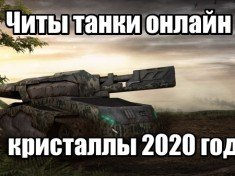 Читы на танки онлайн на кристаллы 2020