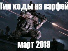 Пин коды варфейс март 2019