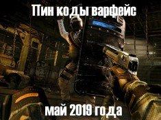 Пин коды варфейс 2019 май