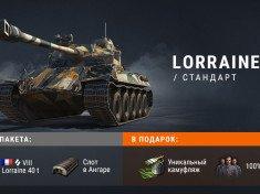 Lorraine 40 t