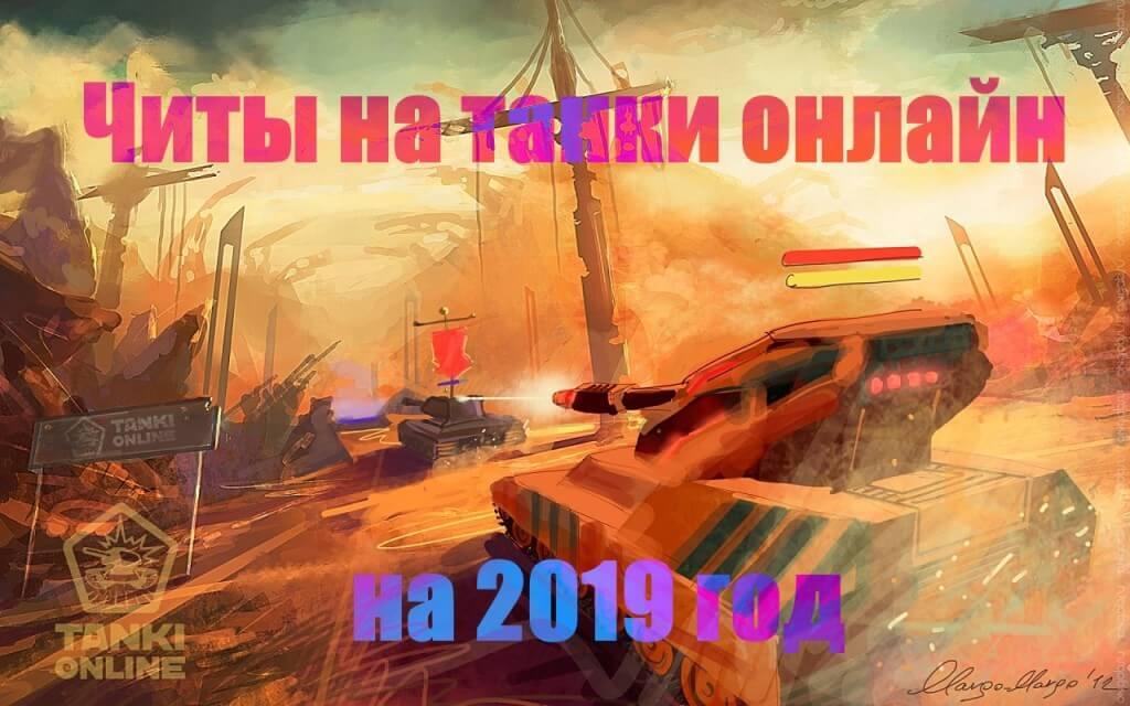 Скачать читы на танки онлайн 2019