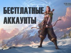 аккаунты на vikings war of clans