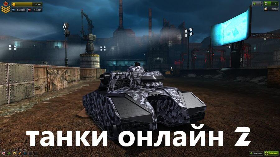танки онлайн 2