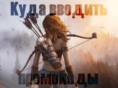 vikings war of clans куда вводить промокоды