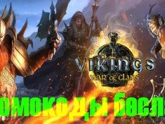 vikings war of clans промокоды