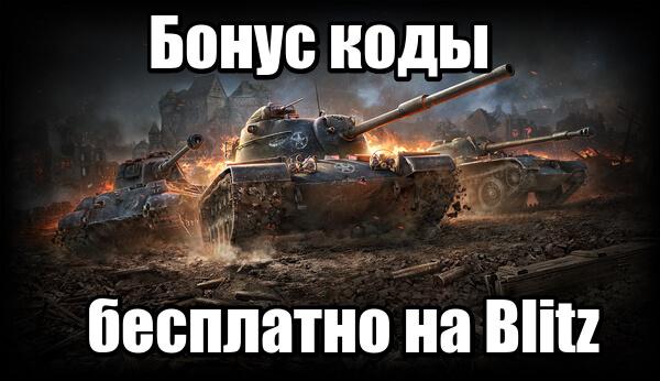 Бонус коды для world of tanks blitz