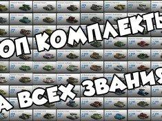 Комплекты танки онлайн 2019