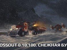 Снежная буря crossout